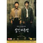 殺人の追憶 2DVD 韓国版 日本語字幕付 ソン・ガンホ、キム・サンギョン