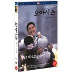 オアシス 2DVD 韓国版 ソル・ギョング、ムン・ソリ