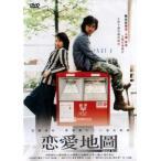アバウト・ラブ/恋愛地図 DVD 香港版 メイビス・ファン、チェン・ボーリン、伊東美咲