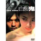 白髮鬼 DVD 香港版 スティーブン・フォン、伊東美咲