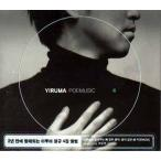 イルマ Yiruma 4集 POEMUSIC The Same Old Story CD 韓国盤