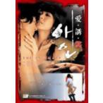 恋人 DVD 香港版 ソン・ヒョナ