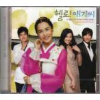 ハロー!お嬢さん OST CD 韓国盤