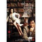 女教授の隠された魅力 DVD 韓国版 チ・ジニ、ムン・ソリ