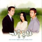 秋の童話 OST CD 韓国盤