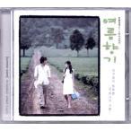 夏の香り OST CD 韓国盤