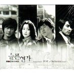 悲しき恋歌 OST Pop And Orchestra Version CD 韓国盤