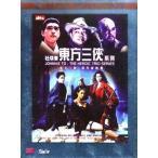 ワンダーガールズ 東方三侠 系列 2DVD 香港版 マギー・チャン、ミシェール・ヨー