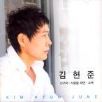 キム・ヒョンジュン 2集 友よ CD 韓国盤画像