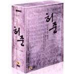 ホジュン DVD BOX Vol.4 第52話〜第64話 韓国版 英語字幕付き