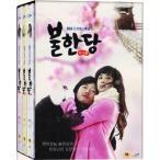 不汗党 プランダン DVD BOX 韓国版 チャン・ヒョク、イ・ダヘ