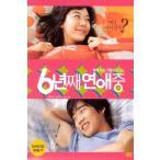 6年目も恋愛中 2DVD 韓国版 キム・ハヌル、ユン・ゲサン