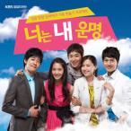 君は僕の運命 OST CD 韓国盤