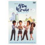 サンドゥ、学校へ行こう!ビジュアル オリジナル サウンドトラック DVD 韓国版