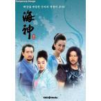 海神 DVD BOX 3 第35話〜第51話 韓国版