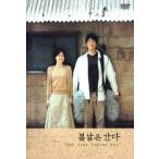 春の日は過ぎゆく DVD 韓国版 ユ・ジテ、イ・ヨンエ