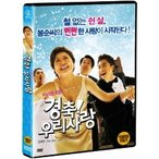 愛よ!このまま DVD 韓国版