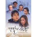 裸足の青春 DVD BOX 韓国版 英語字幕版 ペ・ヨンジュン、コ・ソヨン