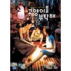 子猫をお願い DVD 韓国版(輸入盤) ペ・ドゥナ