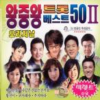 王中王 トロットキングベスト50 2集 Various 3CD 韓国盤
