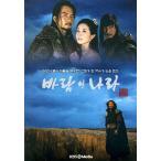 風の国 DVD-BOX 1 第1話〜第18話 韓国版 英語字幕版 ソン・イルグク