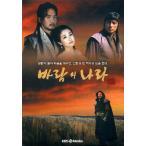 風の国 DVD-BOX 2 第19話〜第36話 韓国版 英語字幕版 ソン・イルグク