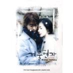 冬のソナタ DVD-BOX 韓国版 ペ・ヨンジュン、チェ・ジウ