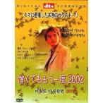 憎くてももう一度 2002 DVD 韓国版 日本語字幕付き イ・スンヨン、パク・ヨンハ