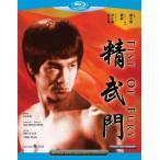 ドラゴン怒りの鉄拳 精武門 Blu-ray 香港版(輸入盤) 英語字幕版 ブルース・リー