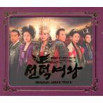 善徳女王 OST CD 韓国盤