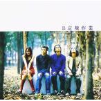 ジャウリム 紫雨林 2.5集 B定規作業 CD 韓国盤