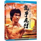 燃えよドラゴン 龍争虎門 Blu-ray 香港版 英語字幕版 ブルース・リー