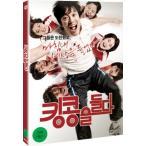 キングコングを持ち上げる 2DVD 韓国版
