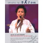 イ・ミジャ 李美子 デビュー 45周年記念コンサート DVD 韓国版