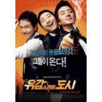 残念な都市 DVD 韓国版 チョン・ジュノ、チョン・ウンイン