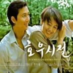 きみに微笑む雨 OST CD 韓国盤