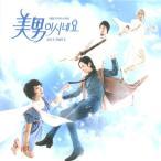 美男 イケメン ですね OST Part 2 CD 韓国盤