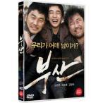 父山 プサン DVD 韓国版 キム・ヨンホ、ユ・スンホ