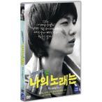 Yahoo!SCRIPTVIDEO私の歌は DVD 韓国版