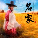 名家 ミョンガ OST CD 韓国盤