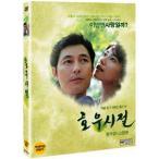 きみに微笑む雨 2DVD 韓国版 チョン・ウソン