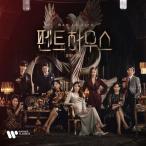ペントハウス クラシックアルバム (SBS TV Drama) (2CD) (韓国盤)