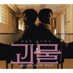 【予約】怪物 OST (STBC金土ドラマ) CD (韓国盤)