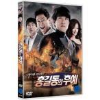 ホン・ギルドンの後裔 怪盗ホン・ギルドン一族 DVD 韓国版 イ・ボムス、キム・スロ