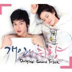 個人の趣向 OST CD 韓国盤