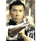 葉問 DVD 香港版 英語字幕版