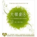大韓劇8 - 2009 Greatest Hits Of Korea Drama OST 2CD 台湾盤