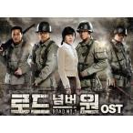 ロードナンバーワン OST CD 韓国盤
