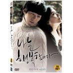 私は幸せです DVD 韓国版 ヒョンビン、イ・ボヨン