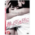 ワン・ナイト・スタンド DVD 韓国版